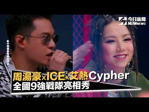 《中國新說唱》周湯豪✘ICE✘艾熱Cypher|全國9強戰隊亮相秀|NOWnews今日新聞
