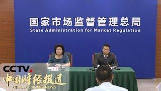 [中国财经报道]市场监管总局:全国近三千万企业已公示企业年报| CCTV财经