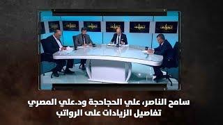 سامح الناصر، علي الحجاحجة  ود.علي المصري - تفاصيل الزيادات على الرواتب