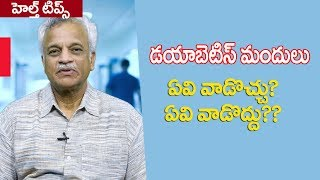 Diabetes Medication: How to Use Oral Medicines and Drugs Explained by Dr PV Rao