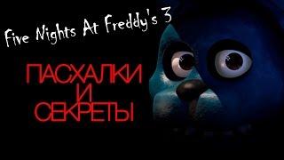 Пасхалки Five Nights At Freddy's 3   Спарки, Игровые автоматы и Интересные новости!