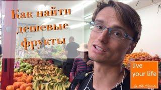 Как дешево купить фрукты в Тель Авиве. Цены на фрукты в 2016 на рынке в Израиле.(, 2016-04-05T09:25:56.000Z)
