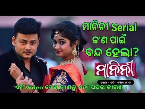 ମାନିନୀ Serial କ'ଣ ପାଇଁ ବନ୍ଦ ହେବାର ବଡ କାରଣ_Odia Serial MANINI_Zee Sarthak Tv_Video ଦେଖି ଜାଣନ୍ତୁ କାରଣ
