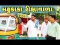 મફુકાકા રીક્ષાવાળા રિર્ટન//Gujarati Comedy Video//કોમેડી વિડીયો SB HINDUSTANI