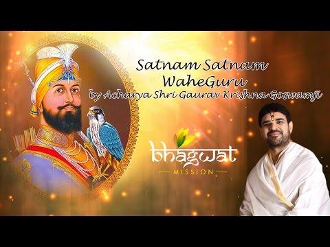 Kirtan: Satnam Waheguru By Acharya Shri Gaurav Krishna Goswamiji
