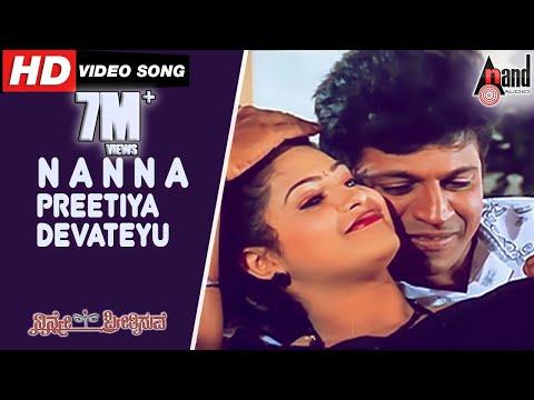 Ninne Preetisuve | Nanna Preetiya Devateyu | Kannada Song | Ramesh Aravind | Shivaraj Kumar | Raasi