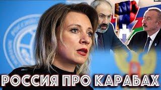 Важное Заявления МИДа России по Карабаху