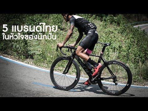 แบรนด์จักรยาน ของไทย แบรนด์ไหนที่อยู่ในใจของเพื่อนๆนักปั่น