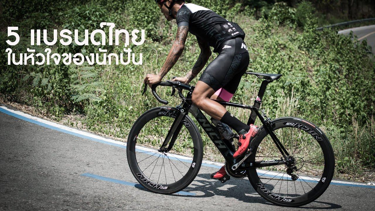 แบรนด์#จักรยาน ของไทย แบรนด์ไหนที่อยู่ในใจของเพื่อนๆนักปั่น