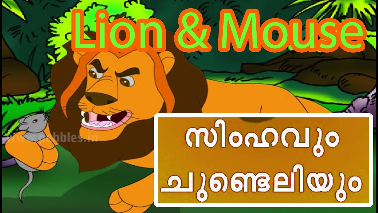 Lion and mouse - Aesop Stories in Malayalam - Malayalam stories for kids