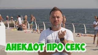 Ржачные анекдоты из Одессы! Анекдот про девушек и секс!
