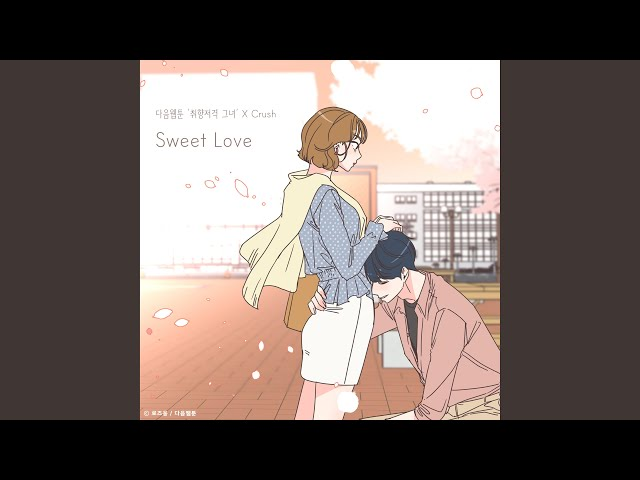 Sweet Love (She is My Type♡ X Crush) (Sweet Love (취향저격 그녀 X Crush))