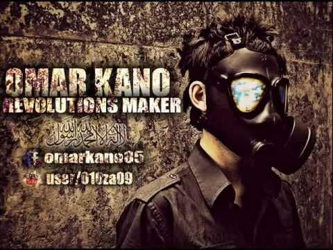 Omar kano ( صانع الثورات )