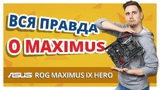 Дорого, красиво, хорошо ли? ➔ Обзор ASUS Maximus IX Hero