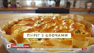 Пиріг з овочами – Солодка неділя