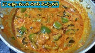 CAPSICUM masala curry in TELUGU క్యాప్సికమ్ మసాల కూర