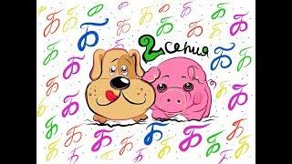 Учим алфавит вместе с Тобиком и Розочкой - Комиксония - обучающий видеоурок для детей. Буква Б
