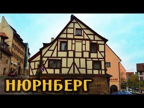 знакомства в нюрнберге с немцем