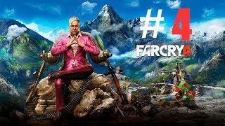 Стрим Far Cry 4 Прохождение #4
