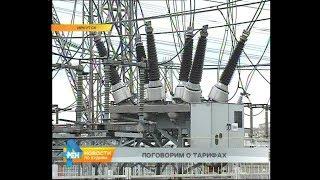 Ждать ли роста тарифов на электричество и тепло жителям региона?