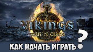 Как начать играть в Vikings: War of Clans | Инструкция