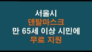 서울시 무료 덴달마스크 지원! 65세 이상 노인에게 1인당 5장!