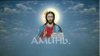 Отче наш видео молитва(Для тех кто верит и хочет верить., 2013-01-18T09:09:32.000Z)