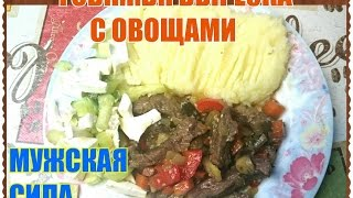 """Говяжья вырезка с овощами и с мятой картошкой """"МУЖСКАЯ СИЛА """" + салат."""