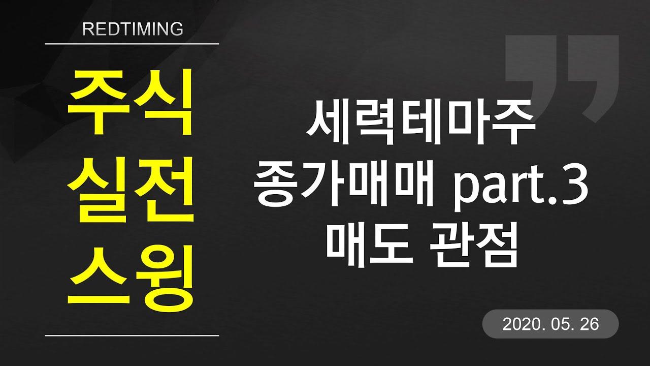 [주식 단기 스윙] 테마주 종가매매 part.3 매도 호가창