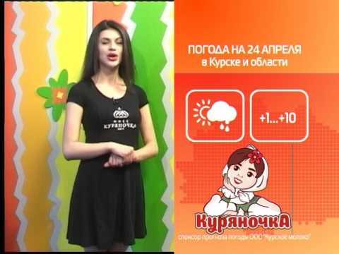 СТС-Курск. Прогноз погоды с Викторией Писаревской