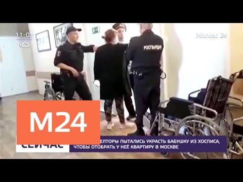Черные риэлторы пытались украсть бабушку из хосписа, чтобы отобрать у нее квартиру - Москва 24