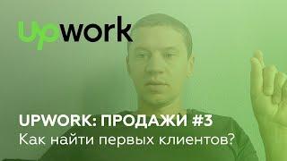 UpWork продажи #3: Как найти первых клиентов и заказы на фрилансе (UpWork)