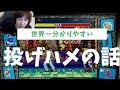 【スマブラSP】超極悪コンビ「ハメ」技ランキングTOP3【チーム戦】 - YouTube