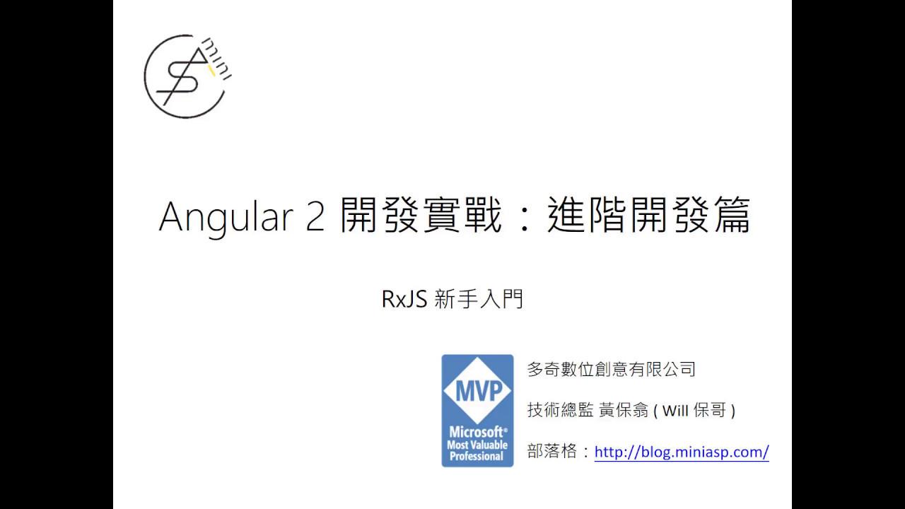 Angular2 入門 新北市教育局程式應用研發社群工作坊-angular 2 進階(1060712