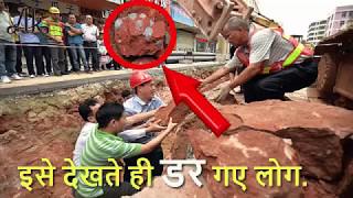 सड़क की खुदाई में मिली ऐसी चीज जिसे देखकर डर गए लोग....Dinosaur egg found during excavation....