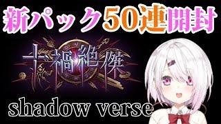 [LIVE] 【shadowverse】シャドバ新パック「十禍絶傑」50連開封!【にじさんじゲーマーズ】