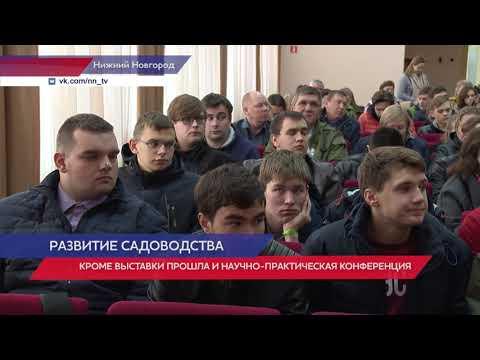 Обсудили развитие промышленного садоводства в Нижегородской области
