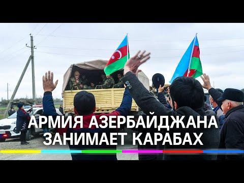Армия Азербайджана заняла Кельбаджарский район Нагорного Карабаха
