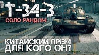 Т-34-3 Китайский прем - Для кого он?