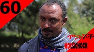 Mogachoch EBS Latest Series Drama - S03E60- Part 60