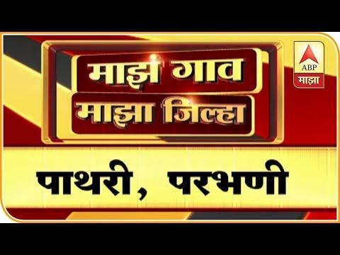 गावाकडच्या बातम्यांचा वेगवान आढावा | माझं गाव माझा जिल्हा | ABP Majha