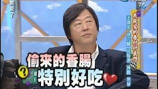 2007.05.10康熙來了完整版 我親愛的眷村村民們-王偉忠、徐乃麟、邰智源、孫鵬、琇琴