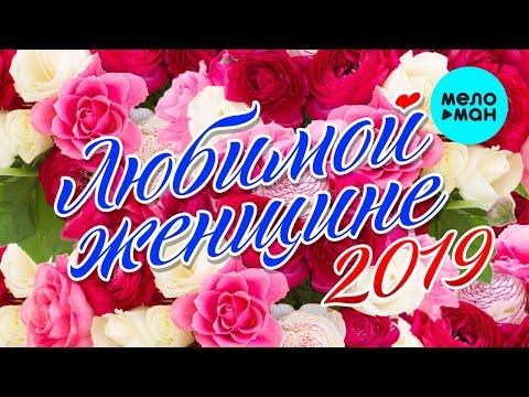 Любимой женщине 2019 (Красивые и любимые песни о любви)