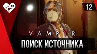 Прохождение Vampyr ►12 Эльза Маллани