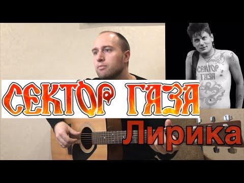 Сектор газа - Лирика ( Кавер ) . Песни на гитаре для начинающих гитаристов .