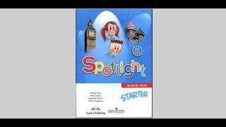 Spotlight 1 Student S Book Class CDs Английский в фокусе Starter
