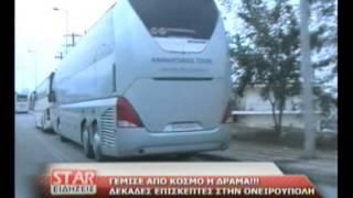 Γέμισε από κόσμο η Δράμα, δεκάδες λεωφορεία