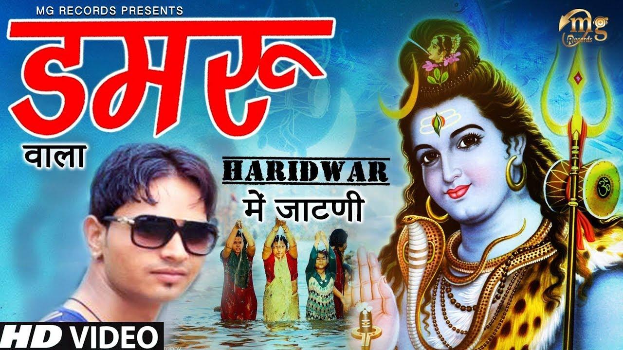 Damru Wala   New Haryanvi Bhole Baba Dj Song 2018   Mohit Alewa   4g Bhole  Song 2018