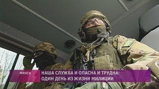 100 лет белорусской милиции. Один день со стражами правопорядка