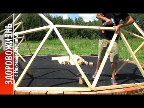 Чудо-юрта 1. Сборка деревянного каркаса